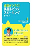 会話がつづく! 英語トピックスピーキング Story 1 英語ではじめよう! 編 -
