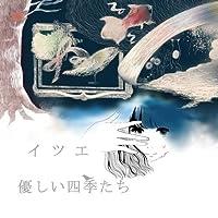 YASASHII SHIKI TACHI by ITSUE (2012-12-05)