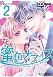 蜜色オフィス 2巻 (Berry's COMICS)