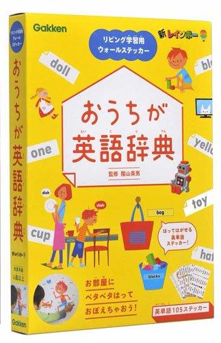 おうちが英語辞典 (リビング学習用ウォールステッカー)