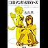 増補 エロマンガ・スタディーズ ――「快楽装置」としての漫画入門 (ちくま文庫)