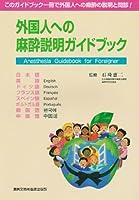 外国人への麻酔説明ガイドブック