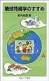地球持続学のすすめ (岩波ジュニア新書)