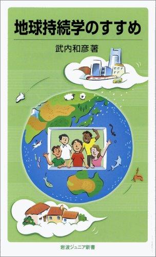 地球持続学のすすめ (岩波ジュニア新書)の詳細を見る