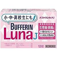 【第2類医薬品】バファリンルナJ 12錠 ×3