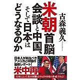 米朝首脳会談と中国、そして日本はどうなるのか