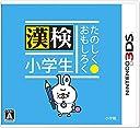 たのしく おもしろく 漢検小学生 - 3DS