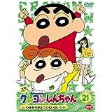 クレヨンしんちゃん TV版傑作選 第3期シリーズ (21) [DVD]