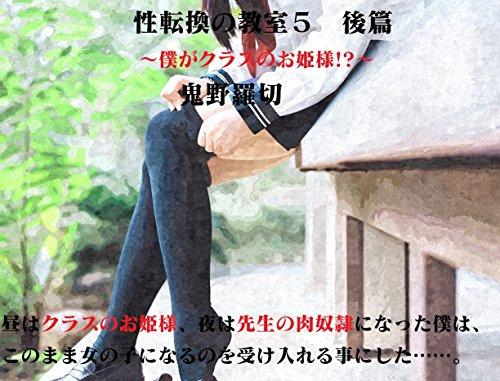 性転換の教室5後篇: 僕がクラスのお姫様!?