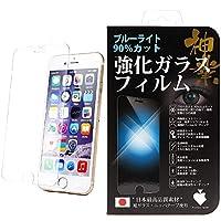 Premium Spade 日本製素材 強化ガラス iPhone 7/ iPhone 8 ガラスフィルム ブルーライトカット 厚さ0.33mm 防指紋 光沢 気泡レス 表面硬度9H 60日間返金保証