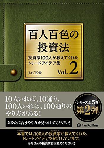 百人百色の投資法 Vol.2 ──投資家100人が教えてくれたトレードアイデア集 (Modern Alchemists Series No. 132)の詳細を見る