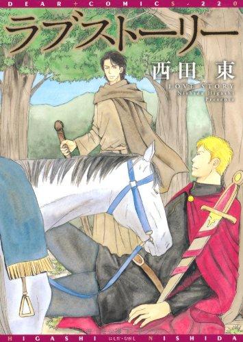 ラブストーリー (ディアプラス・コミックス)