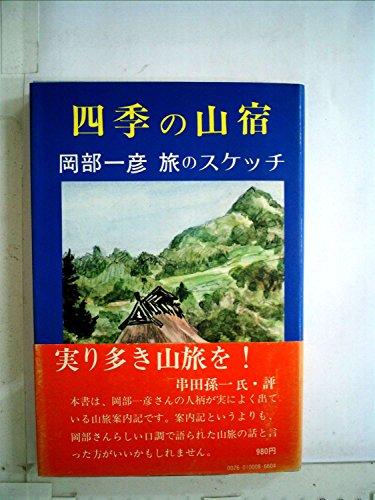 四季の山宿―岡部一彦旅のスケッチ (1980年)