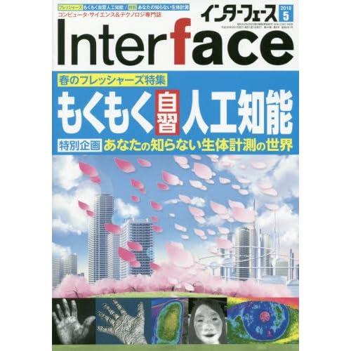 Interface(インターフェース) 2018年 05 月号