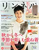 リンネル 2014年 01月号 [雑誌] 画像
