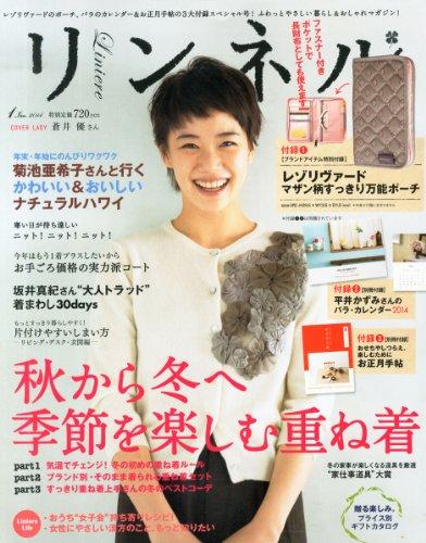 リンネル 2014年 01月号 [雑誌]の詳細を見る