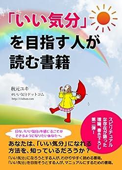 [秋元ユキ@いい気分ドットコム]の「いい気分」を目指す人が読む書籍