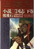小説 三国志〈下〉 (光文社文庫)