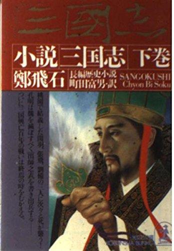 小説 三国志〈下〉 (光文社文庫)の詳細を見る