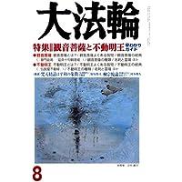 大法輪 2018年 08 月号 [雑誌]