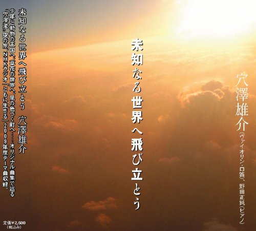 未知なる世界へ飛び立とう