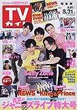 TVガイド関東版 2018年 8/31 号 [雑誌]