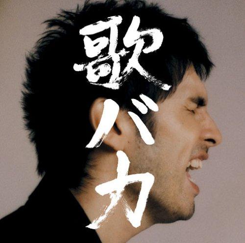Ken Hirai 10th Anniversary Complete Single Collection '95-'05 歌バカ