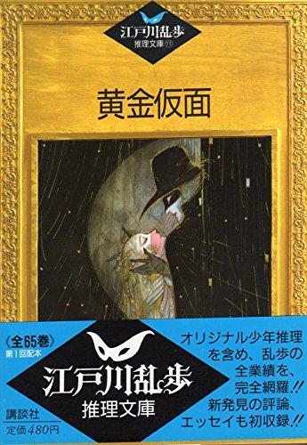 黄金仮面 (江戸川乱歩推理文庫)の詳細を見る