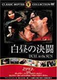白昼の決闘 [DVD] FRT-060