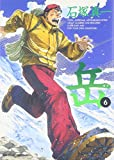 岳 6 (ビッグコミックス) 画像