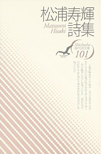 松浦寿輝詩集 (現代詩文庫)の詳細を見る