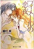 フィメールの恋夜 / 藤村 紫 のシリーズ情報を見る
