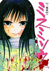 ミスミソウ (3) (ぶんか社コミックス)