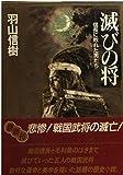 滅びの将―信長に敗れた男たち (時代小説文庫 (247))