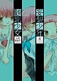 妄想少年観測少女(4) (電撃コミックス)