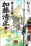 加藤清正〈1〉母と子の巻 (人物文庫)