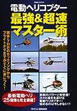 電動ヘリコプター 最強&超速マスターガイド (洋泉社MOOK)