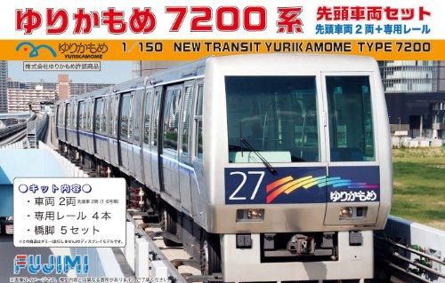 1/150 ゆりかもめ7200系 先頭車両セット
