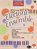 STAGEA・EL エレクトーン・アンサンブル Vol.9 月刊エレクトーンBest Selection 3
