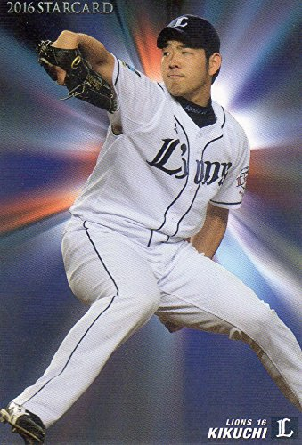 2016カルビープロ野球カード第3弾■スターカード■S-55/菊池雄・・・