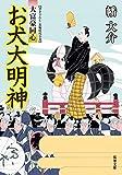 お犬大明神-大富豪同心(21) (双葉文庫)