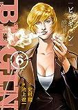 BEGIN(6) (ビッグコミックス)