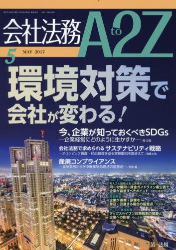 会社法務A2Z(エートゥージー) 2017年 05 月号 [雑誌]