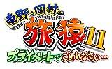 東野・岡村の旅猿11 プライベートでごめんなさい… スペシャルお買得版[DVD]