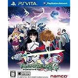 テイルズ オブ ハーツ R - PS Vita
