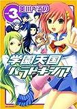 学園天国パラドキシア 3巻 (IDコミックス REXコミックス)