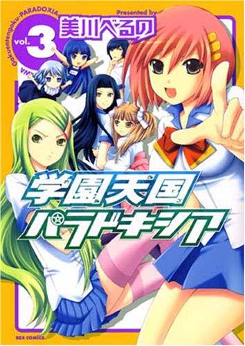 学園天国パラドキシア 3巻 (IDコミックス REXコミックス)の詳細を見る