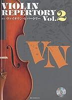 新版 ヴァイオリン・レパートリー 2 CD付