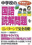 中学校の「国語・読解問題」を15パターンで完全攻略 (新「勉強のコツ」シリーズ)