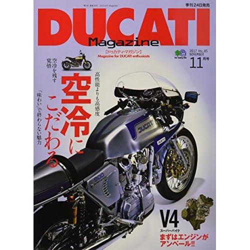 DUCATI Magazine(ドゥカティマガジン) 2017年 11月号 [雑誌]